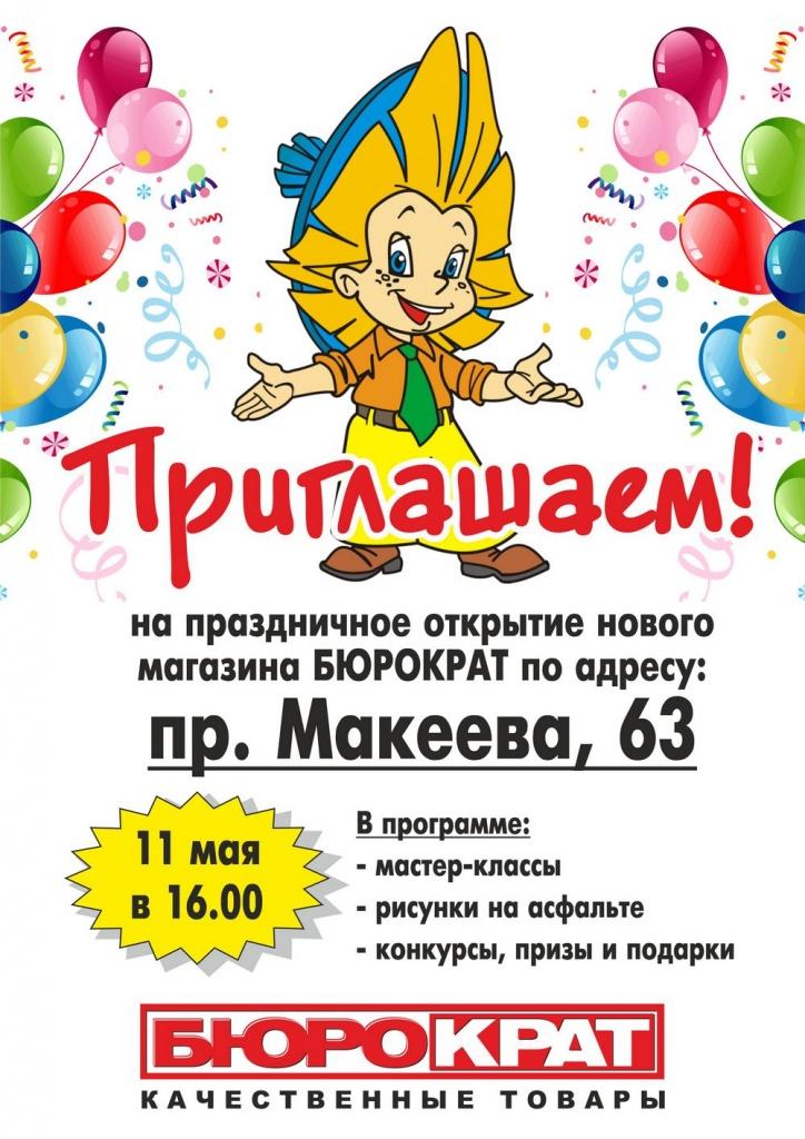 Приглашения на открытия магазина